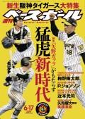 週刊ベースボール 2019年 6/17号