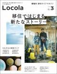三栄ムック ロコラ Vol.03