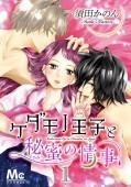 ケダモノ王子と秘蜜の情事 1