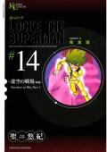 超人ロック 完全版 (14)虚空の戦場《後編》