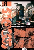 コミック百合姫 2020年3月号