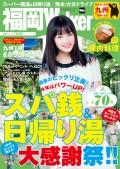 FukuokaWalker福岡ウォーカー 2016 9月号