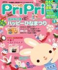 PriPri プリプリ 2021年2月号