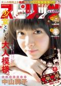 週刊ビッグコミックスピリッツ 2017年6号(2017年1月7日発売)
