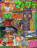 別冊てれびげーむマガジン スペシャル マインクラフト 旅立とう! 新世界号
