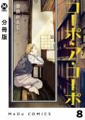 【分冊版】コーポ・ア・コーポ 8