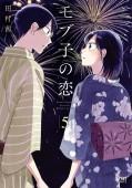モブ子の恋 5巻