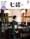 七緒 2018 秋号vol.55