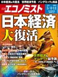 週刊エコノミスト2021年5/4号・11日合併号