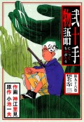 弐十手物語96 桜もち心中(二)
