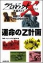 運命のZ計画 世界一売れたスポーツカー伝説―命輝け ゼロからの出発 プロジェクトX