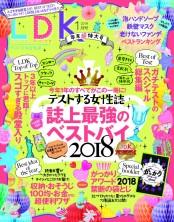 LDK (エル・ディー・ケー) 2019年 1月号