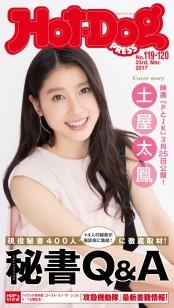Hot−Dog PRESS no.119・120 秘書Q&A