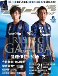 Jリーグサッカーキング2014年6月号