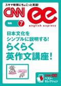 日本文化をシンプルに説明する! らくらく英作文講座!
