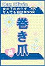 巻き爪編〜女の子のカラダなんでも相談BOOK