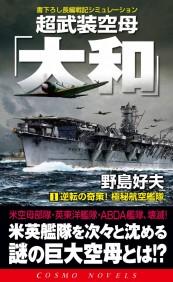 超武装空母「大和」(1)逆転の奇策!極秘航空艦隊