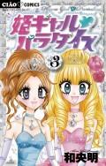 姫ギャル パラダイス 3