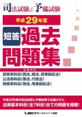 司法試験&予備試験 短答過去問題集(法律科目)平成29年度