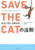 SAVE THE CATの法則