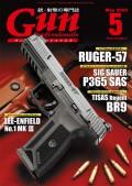 月刊Gun Professionals2020年5月号