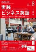 NHKラジオ 実践ビジネス英語 2018年8月号