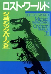 ロスト・ワールド ジュラシック・パーク2(下)