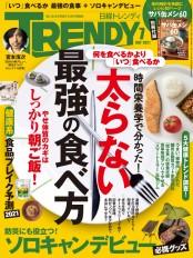 日経トレンディ2021年7月号