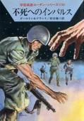 宇宙英雄ローダン・シリーズ 電子書籍版151 不死へのインパルス