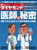 週刊ダイヤモンド 12年2月11日号