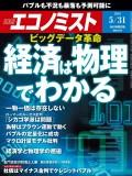週刊エコノミスト2016年5/31号