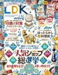LDK (エル・ディー・ケー) 2021年 7月号