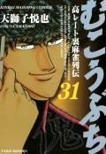 むこうぶち 高レート裏麻雀列伝 (31)