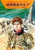 【期間限定価格】宇宙英雄ローダン・シリーズ 電子書籍版92 秘密使命モルク