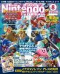 Nintendo DREAM 2018年08月号