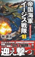 帝国海軍イージス戦隊 (3)  激烈なる日米総力戦