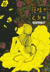 花吐き乙女(3)