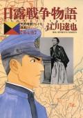 日露戦争物語 7