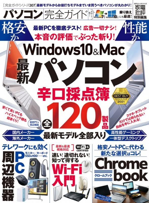 100%ムックシリーズ 完全ガイドシリーズ307 パソコン完全ガイド