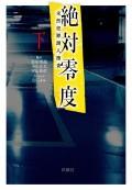 絶対零度〜未然犯罪潜入捜査〜(下)