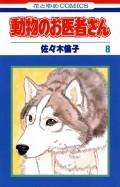 【期間限定価格】動物のお医者さん(8)