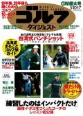 週刊ゴルフダイジェスト 2016/5/10・17号