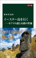 カラー版 イースター島を行く―モアイの謎と未踏の聖地