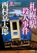 札幌駅殺人事件〜駅シリーズ〜