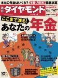 週刊ダイヤモンド 13年9月14日号