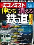 週刊エコノミスト2019年8/27号