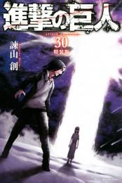 進撃の巨人 attack on titan(30) 特装版