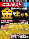 週刊エコノミスト2020年3/24号