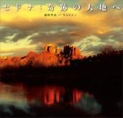 【期間限定価格】セドナ:奇跡の大地へ