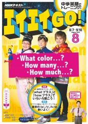 NHKテレビ エイエイGO! 2016年8月号